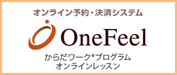 onefeel